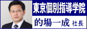 東京個別指導学院の的場一成社長に聞く