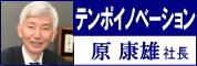 テンポイノベーション・原康雄社長