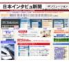Media-IR PRESS 日本インタビュ新聞アイアール